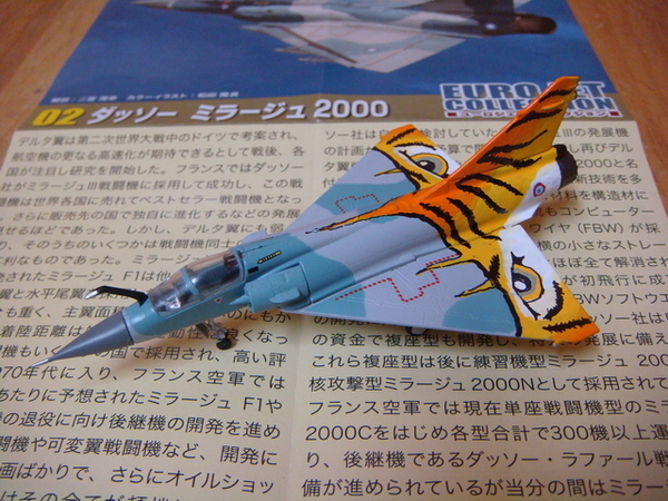 mirage 2000 tiger meet 2005 nfl